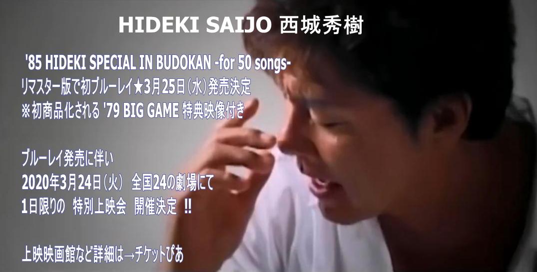 HIDEKI 50songs.jpg
