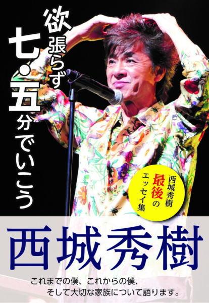 blog9hideki.jpg