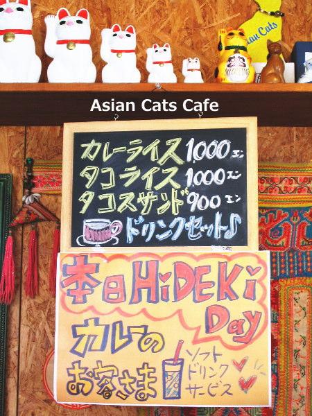 cafehideki.jpg