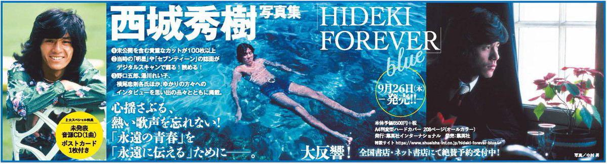 hidekiforever6.jpg