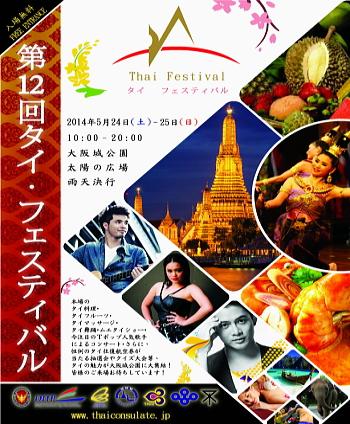 thaifesosaka2014ss.jpg